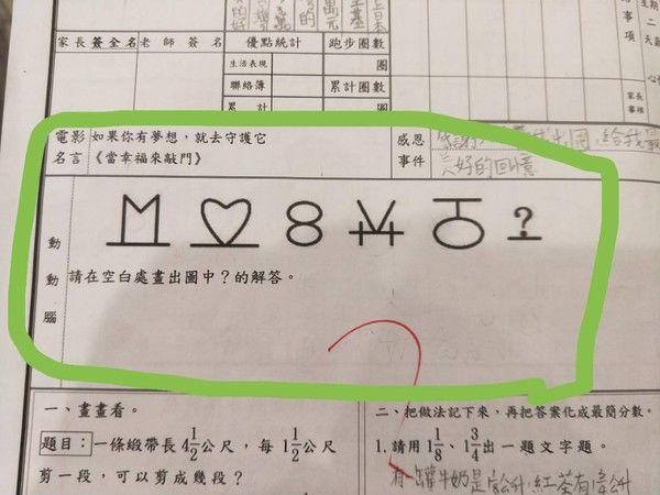 現在小學生到底多開掛?國小「動腦數學題」網友想不出答案頭好痛…只需一條線秒解