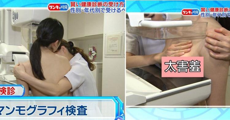 日本節目好真實!白皙正妹「乳癌檢查」全國放送…驚見重點狂放大:也太害羞