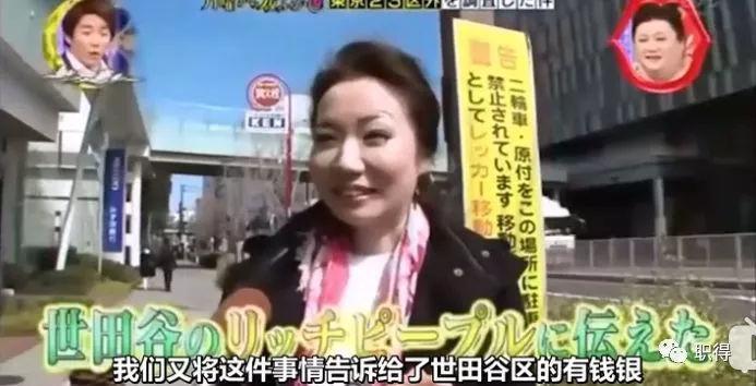 別分這麼細!大家都是日本人!東京23區的富有程度大揭密...富婆:「Rich People都住XXX」