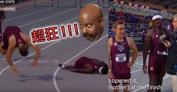 超狂!美大學田徑選手...終點前0秒出手「開大絕」奪冠!對手、觀眾全傻眼... (影