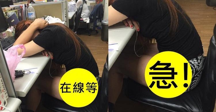 昨晚太累..女同事睡趴「激短小熱褲直逼母湯地帶」!問該注意什麼:快切她下路!