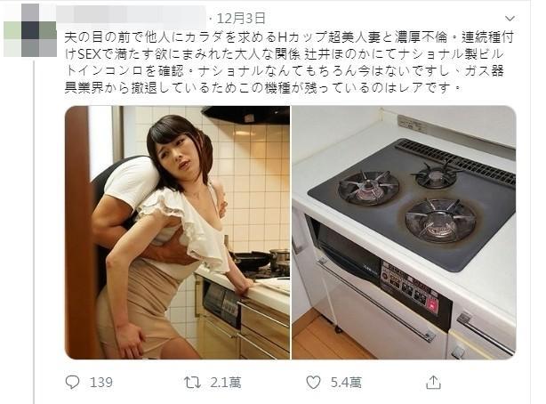 看AV竟發現古董! 「揉胸人妻廚房不倫」摸到寶…清水健證實