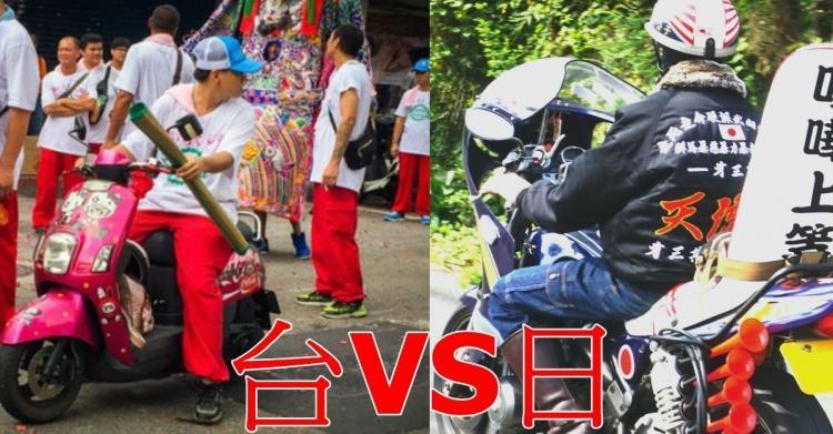 暴走族 VS 8+9誰會贏? 一比發現「日本海放台灣」差別就在這!細節擺一起就知差多遠